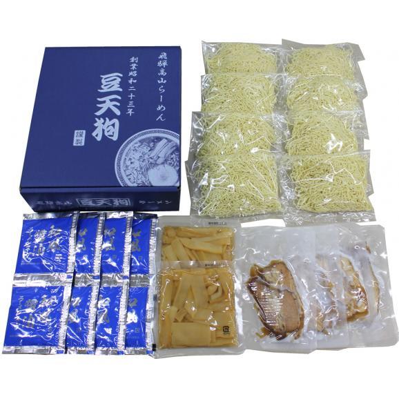 「豆天狗」飛騨高山ラーメンセット(8食、具材付)01