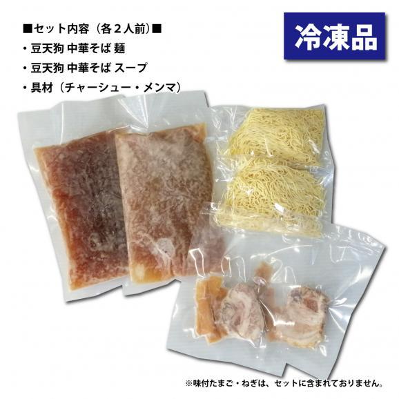 【冷凍】豆天狗中華そば2食入り02