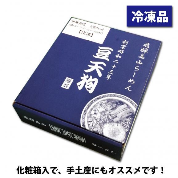 【冷凍】豆天狗中華そば2食入り03
