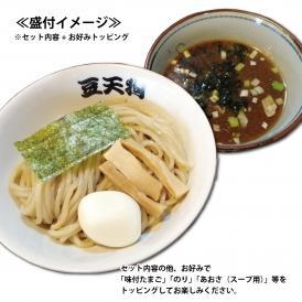 【冷凍】豆天狗つけ麺2食入り