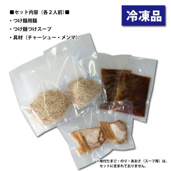 【冷凍】豆天狗つけ麺2食入り02