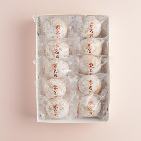 栗菓子 和菓子 ギフト 葉山 日影茶屋 栗名月10個入 秋の贈り物 御歳暮 お手土産に03