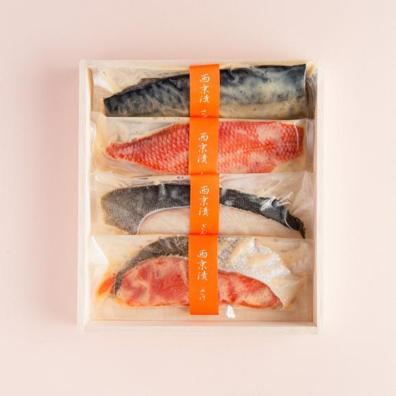 お惣菜 ギフト 葉山 日影茶屋 魚の西京味噌漬け4種4枚入 お中元 お手土産に03