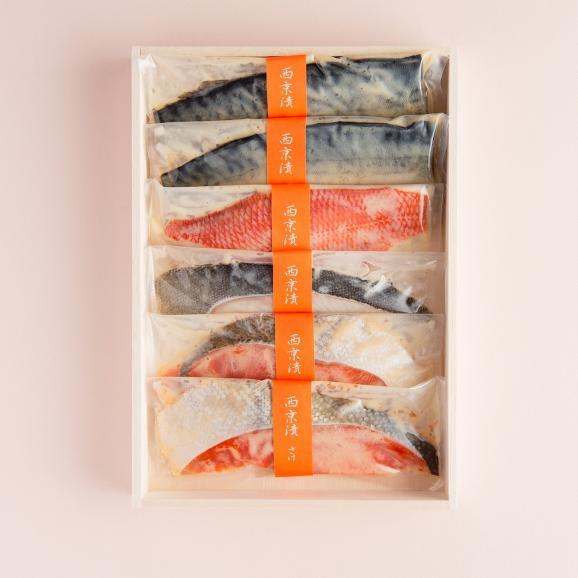 お惣菜 ギフト 葉山 日影茶屋 魚の西京味噌漬け4種6枚入 お中元 お手土産に 03