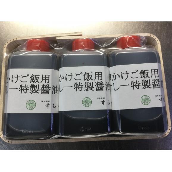 すし一特製、卵かけご飯用醤油 約140ミリリットル×3本※本州送料無料04
