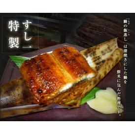 鰻の飯蒸し≪10個入≫※本州送料無料