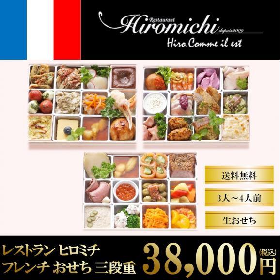 12月24日 23:59 まで受付 2018年レストラン ヒロミチ フレンチおせち【三段重】【送料無料】01