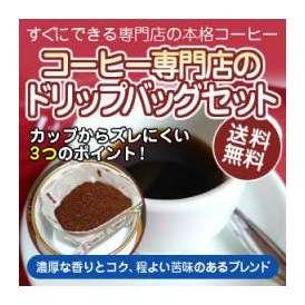 ご家庭ですぐできる本格派コーヒー「濃厚な香りとコク、程よい苦味のあるブレンドコーヒー」(10g×30杯分)手軽で便利なドリップバッグ
