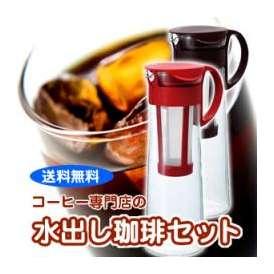 手軽にカフェの味!水出し珈琲セット【8杯用】