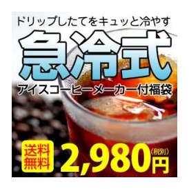 急冷式アイスコーヒーメーカー付福袋