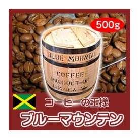 コーヒーの王様「自家焙煎ブルーマウンテン」 500g