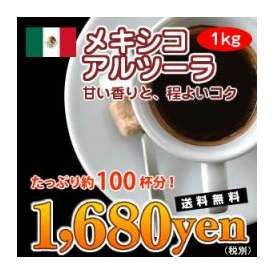 甘い香りと、程よいコク「メキシコアルツーラ」たっぷり1kg(約100杯分!)