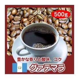 自家焙煎コーヒー「グァテマラ」500g