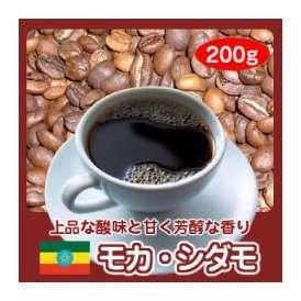 自家焙煎モカ・シダモ 200g