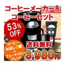 【カリタ】一人用コーヒーメーカー&コーヒーセット