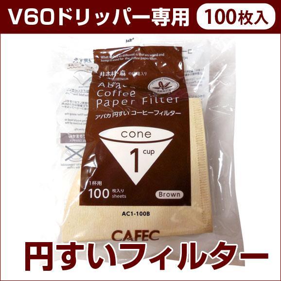【V60ドリッパー専用】アバカ円すいコーヒーフィルター≪1杯用≫100枚入 01