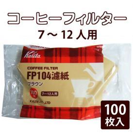 カリタ コーヒーフィルターみさらし104濾紙7〜12人用/100枚入