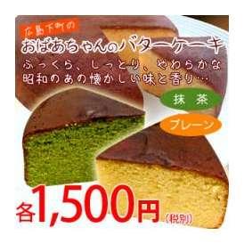 広島下町のおばあちゃんのバターケーキ