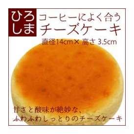 コーヒーによく合う「広島のチーズケーキ」
