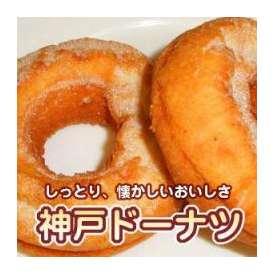 しっとり懐かしい味 神戸ドーナツ