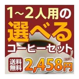 1〜2人用の選べるコーヒーセット