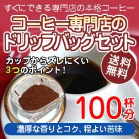 ご家庭ですぐできる本格派コーヒー「濃厚な香りとコク、程よい苦味のあるブレンドコーヒー」(10g×100杯分)手軽で便利なドリップバッグ