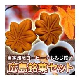 【広島銘菓】もみじ饅頭とコーヒーのセット
