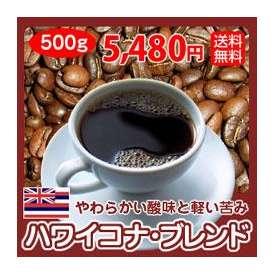 自家焙煎コーヒー「ハワイコナブレンド」500g