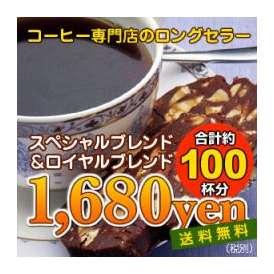 「スペシャルブレンド&ロイヤルブレンド」合計1kg