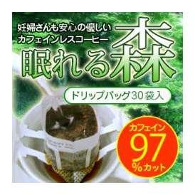 カフェインレスコーヒー「眠れる森」ドリップバッグ30杯分