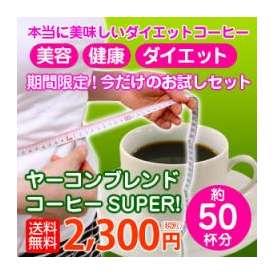 本当に美味しいダイエットコーヒー「ヤーコンブレンドコーヒーSUPER!」お試しセット