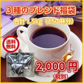 3種類のブレンドコーヒー2,000円福袋