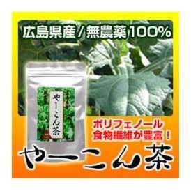 無農薬栽培100%のやーこん茶
