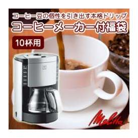 【メリタ】10杯用コーヒーメーカー付福袋