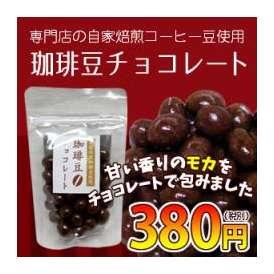 専門店の自家焙煎コーヒー豆を使用した「珈琲豆チョコレート」