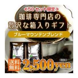 「ブルーマウンテンブレンド500g」箱入りギフト