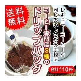 コーヒー専門店のドリップバッグたっぷり110杯分!