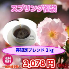 送料無料!「スプリング福袋」広島の女性焙煎士がこだわったブレンドコーヒー2種・合計2kg(約200杯分)!