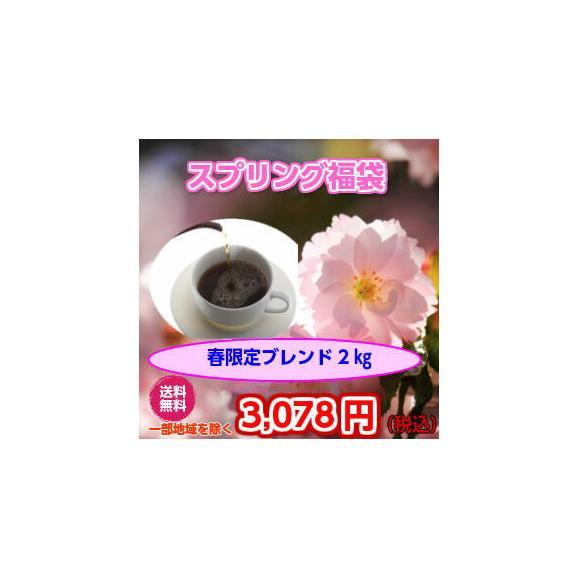送料無料!「スプリング福袋」広島の女性焙煎士がこだわったブレンドコーヒー2種・合計2kg(約200杯分)!01
