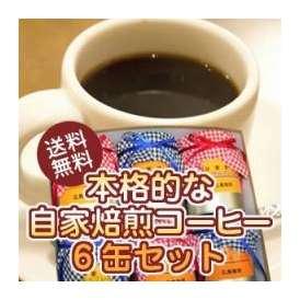 本格的な自家焙煎コーヒー6缶セット(中挽き)