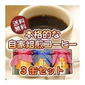 本格的な自家焙煎コーヒー3缶セット(中挽き)