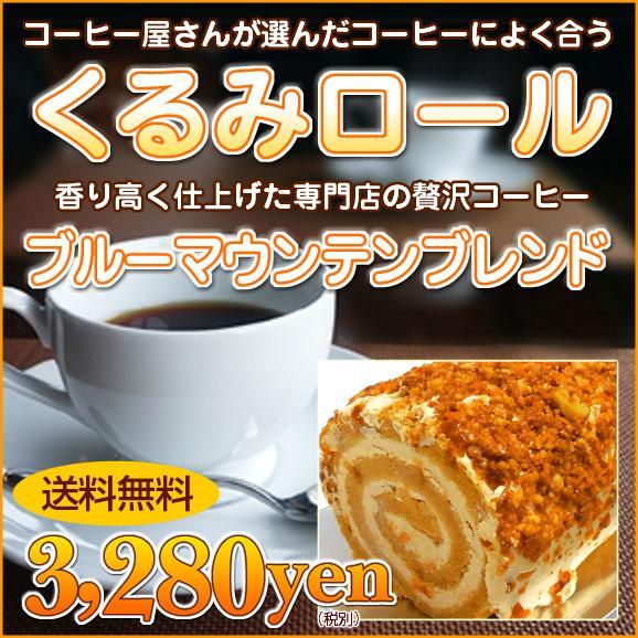 「くるみロールケーキ」と香り高い「ブルーマウンテンブレンド」コーヒーセット01