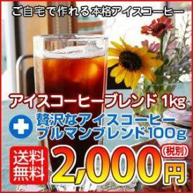 専門店のアイスコーヒーブレンド1kg+「贅沢なアイスコーヒーブルマンブレンド100g」付き≪合計約110杯分≫