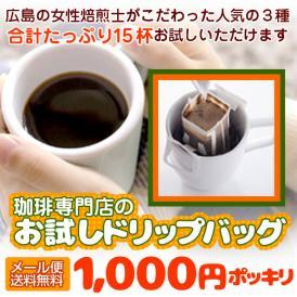 送料無料!「珈琲専門店のお試しドリップバッグ福袋」1,000円ポッキリ!本格コーヒーたっぷり15杯が手軽にお楽しみいただけます♪【メール便送料無料】