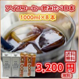 アイスコーヒー飲み比べセット(無糖)8本入