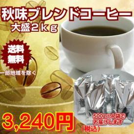 秋味ブレンドコーヒー福袋
