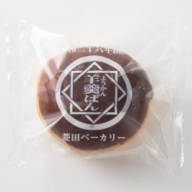 羊羹ぱん 小倉&ホイップ 【5個入り】