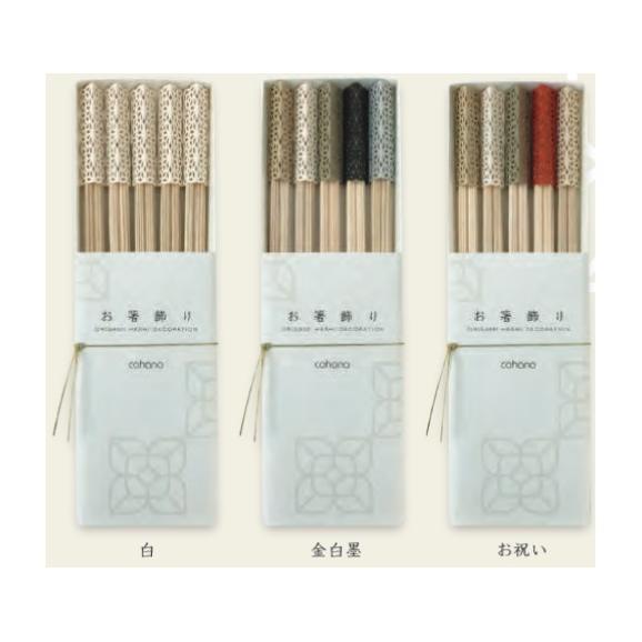 お箸飾り5個セット利久箸付き 白02