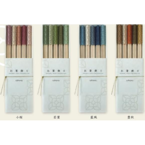 お箸飾り5個セット利久箸付き 若葉02