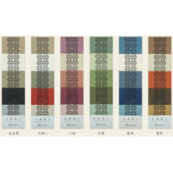 お箸飾り5枚セット お祝い02